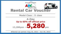 Limited Time Offer  Special Offer 4-Day Rental Car Voucher [S Class]