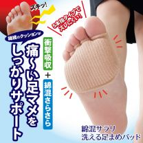 Cotton Blend Sala-washable Foot Pad