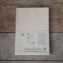 RN-32 Bamboo Paper Note Refill A5 Ruled Line 2 Piece Set
