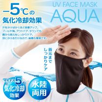 UV Face Mask Aqua