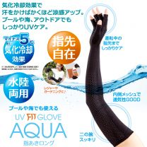 UV Gloves Aqua Finger Free Long