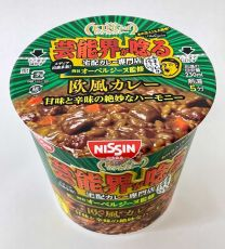 European-style curry supervised by Nisshin Aubergine