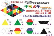 "Foldable Triangle ""Kirameki"" Puzzle"